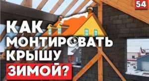 как монтировать крышу зимой